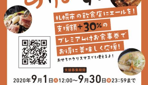 「第3弾札幌の飲食店を応援しよう!」のクラウドファンディングに さっぽろっこも参加しております。